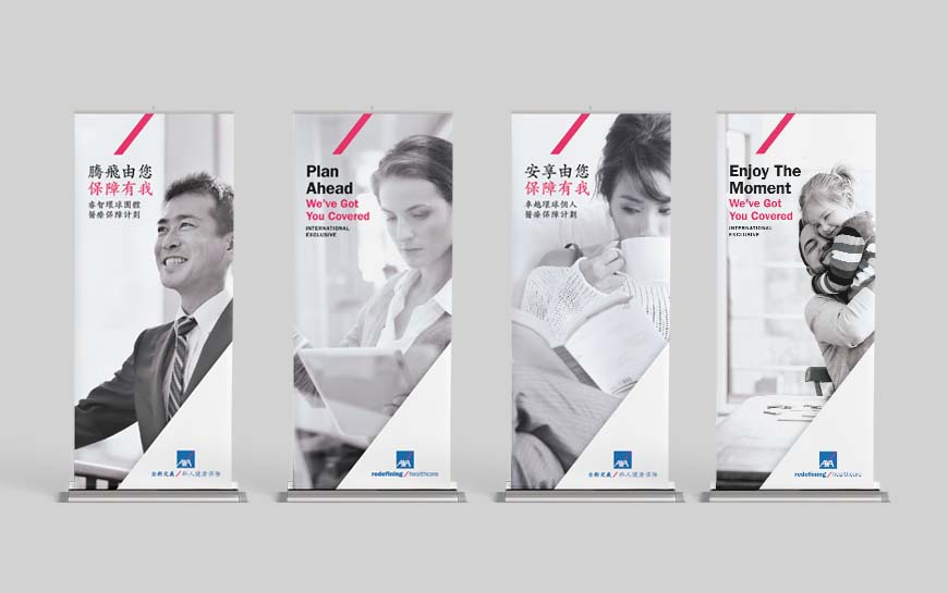 AXA China Healthcare Insurance Pull up Banner